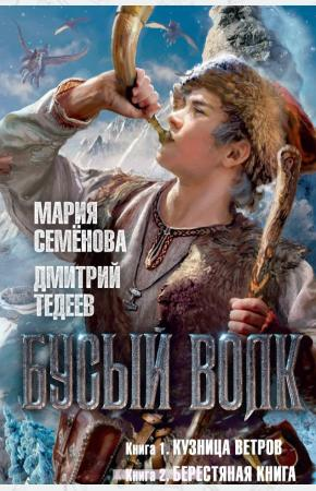 Семенова Бусый Волк
