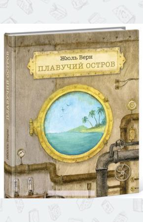 Жюль Верн Плавучий остров
