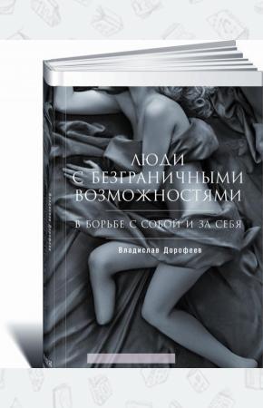 Владислав Дорофеев Люди с безграничными возможностями. В борьбе с собой и за себя