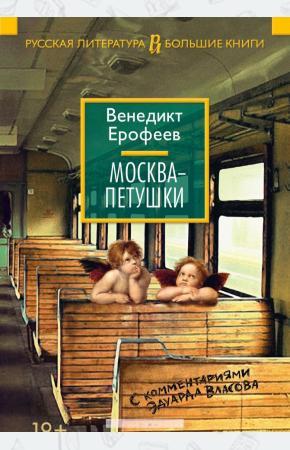 Москва-Петушки (с комментариями)