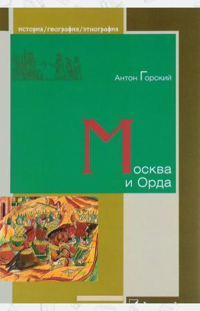 Москва и Орда
