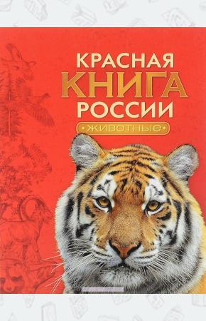 Тихонов Красная книга России. Животные