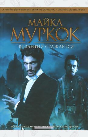 Майкл Муркок Византия сражается