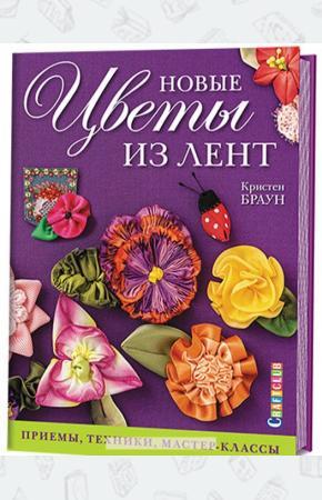 Новые цветы из лент. Приемы, техники, мастер-класс