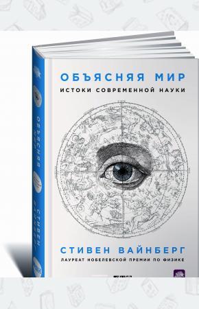 Стивен Вайнберг Объясняя мир. Истоки современной науки
