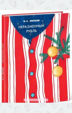Лесков Неразменный рубль
