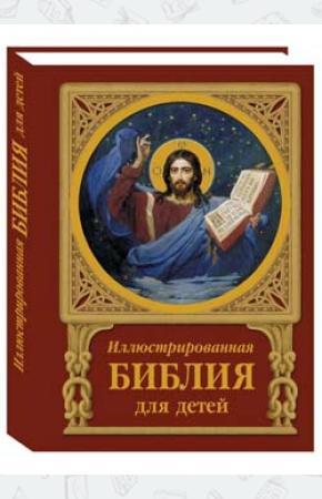 Астахов Иллюстрированная Библия для детей