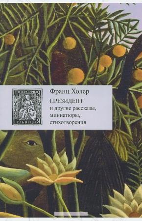 Президент и другие рассказы, миниатюры, стихотворения