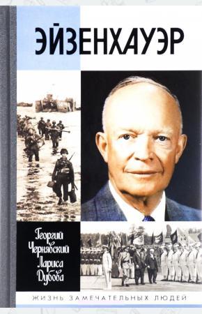 Георгий Иосифович Чернявский Эйзенхауэр