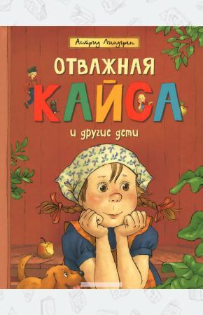 Линдгрен Отважная Кайса и другие дети