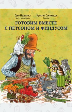 Нурдквист Готовим вместе с Петсоном и Финдусом