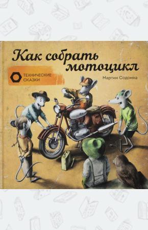 Мартин Содомка Как собрать мотоцикл
