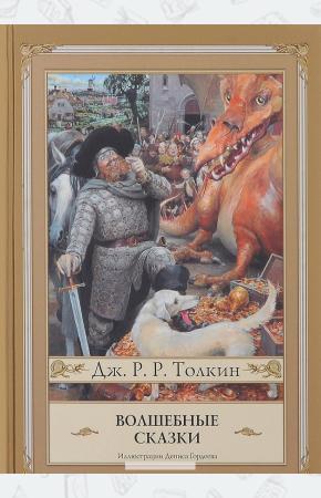 Толкин Волшебные сказки