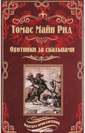 Томас Охотники за скальпами