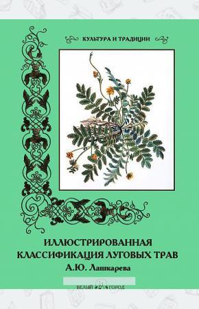 Иванов Иллюстрированная классификация луговых трав А.Ю. Лашкарева