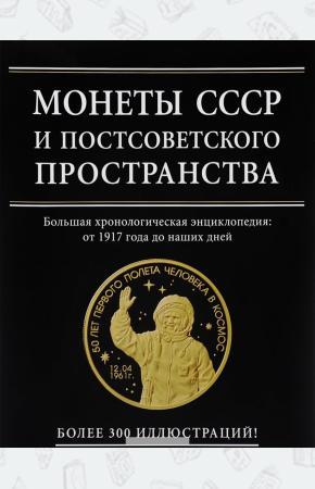 Игорь Александрович Ларин-Подо Монеты СССР и постсоветского пространства