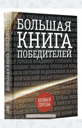 Улицкая Большая книга победителей