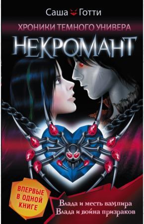 Саша Готти Хроники Темного Универа. Некромант (сборник)