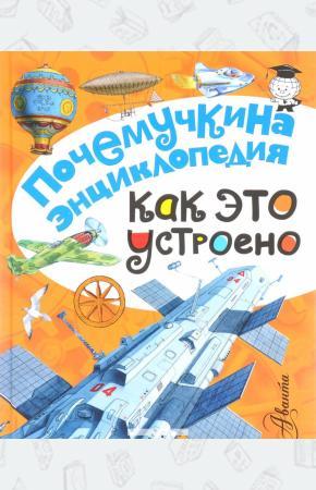 Станислав Николаевич Зигуненко Как это устроено?