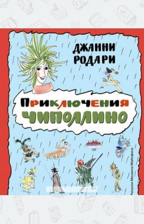 Джанни Родари Приключения Чиполлино (ил. Майофиса)