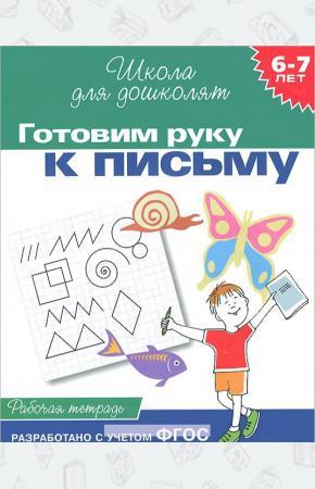 Гаврина Готовим руку к письму. Рабочая тетрадь. 6-7 лет
