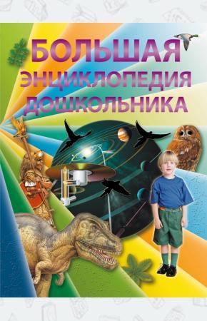 Паркер Большая энциклопедия дошкольника