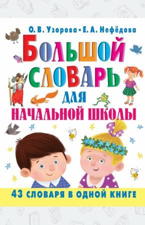 Нефедова Большой словарь для начальной школы (42 словаря в одной книге)