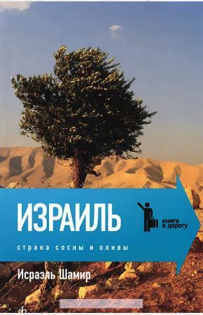 Израиль. Страна сосны и оливы