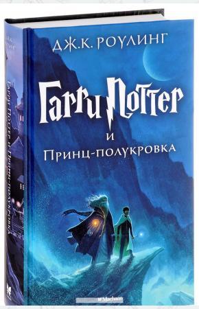 Гарри Поттер и Принц-полукровка (+ эксклюзивная стерео ...
