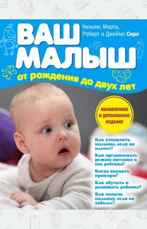 Марта Сирс Ваш малыш от рождения до двух лет