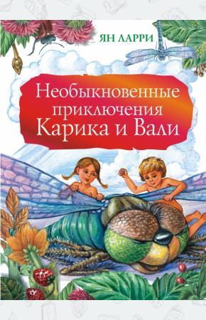 Ларри Необыкновенные приключения Карика и Вали