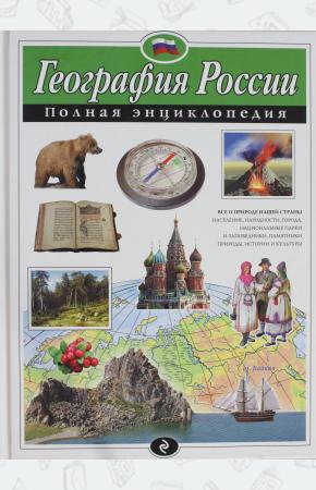 Наталия Николаевна Петрова География России. Полная энциклопедия