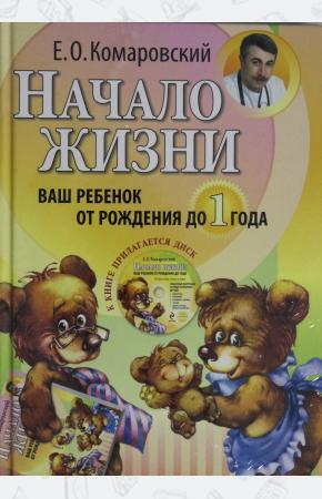 Комаровский Э.Комаровский. Начало жизни. Ваш ребенок (+ DVD)
