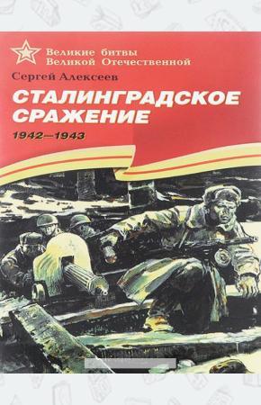 Алексеев Сталинградское сражение. 1942-1943