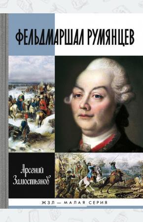Арсений Александрович Замостья Фельдмаршал Румянцев