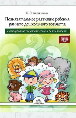Познавательное развитие ребенка раннего дошкольного возраста. Планирование образовательной деятельно