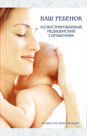 Питер Абрахамс Ваш ребенок. Иллюстрированный медицинский справочник