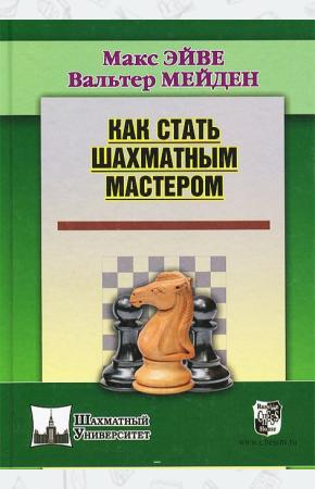 Как стать шахматным мастером