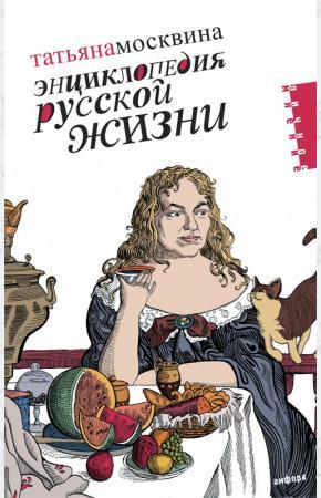 Татьяна Владимировна Москвина Энциклопедия русской жизни