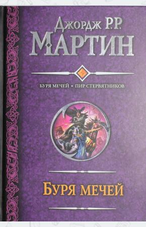 Мартин Буря мечей