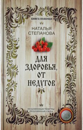 Степанова Для здоровья, от недугов