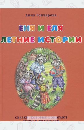 Гончарова Еня и Еля. Летние истории