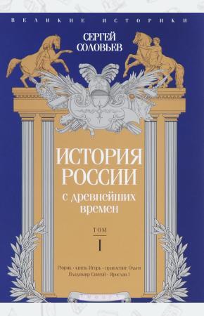 Соловьев История России с древнейших времен. Том 1