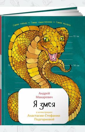 Макаревич Я змея
