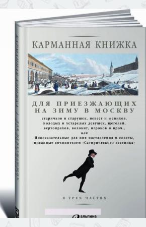 Карманная книжка для приезжающих на зиму в Москву