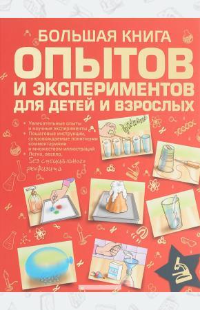 Любовь Вайткене Большая книга опытов и экспериментов для маленьких детей и взрослых