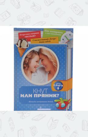 Елена Владимировна Первушина Кнут или пряник? Методы воспитания детей