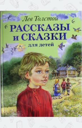 Толстой Лев Толстой. Рассказы и сказки для детей