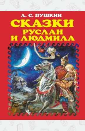 ПУШКИН Сказки. Руслан и Людмила