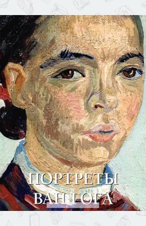 Милюгина Портреты Ван Гога. Альбом